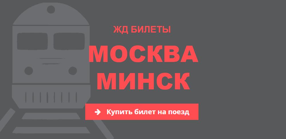 Купить билет до минска на поезд ржд билеты на самолет в брест цена