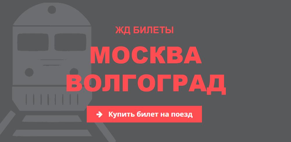 Купить билет на поезд с волгограда до москвы купить билет на самолет на авиакомпанию победа