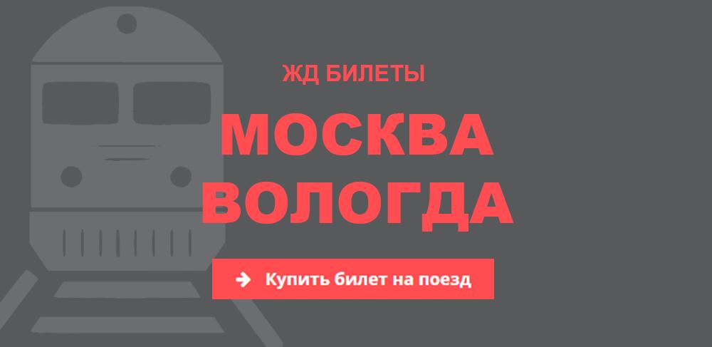 Купить билет на поезд из москвы до вологды на билет от москвы до алма аты на самолет