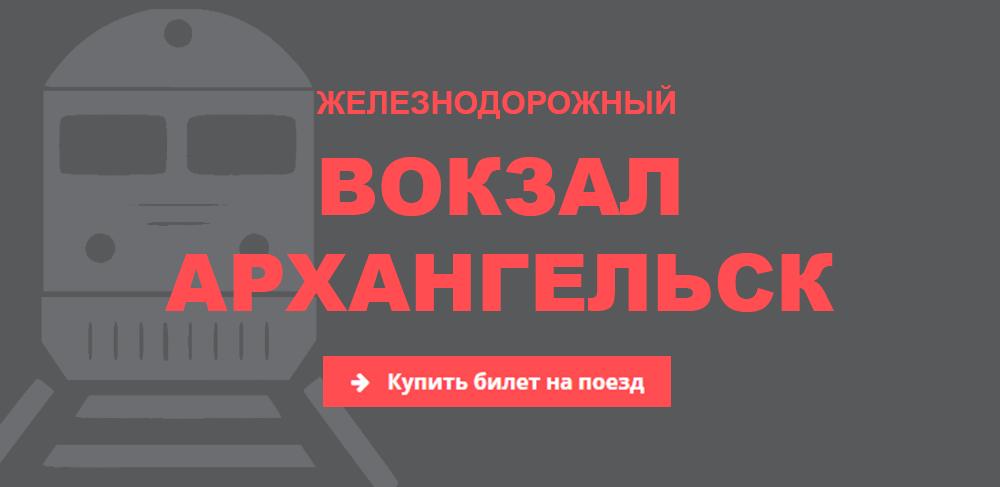 Железнодорожный вокзал Архангельск