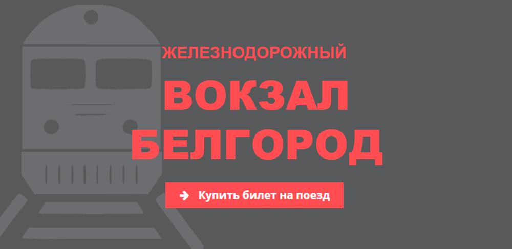 Железнодорожный вокзал Белгород