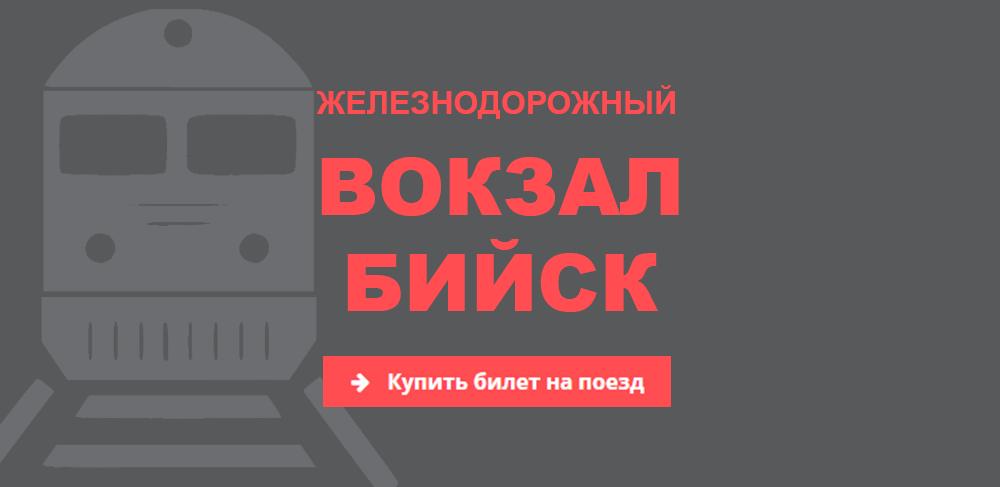 Железнодорожный вокзал Бийск