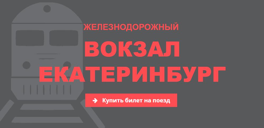 Железнодорожный вокзал Екатеринбург