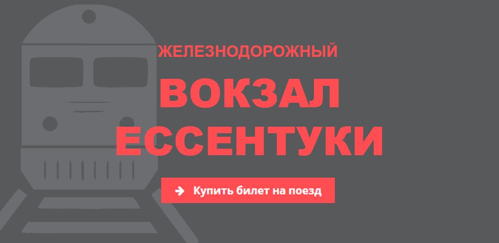 Железнодорожный вокзал Ессентуки