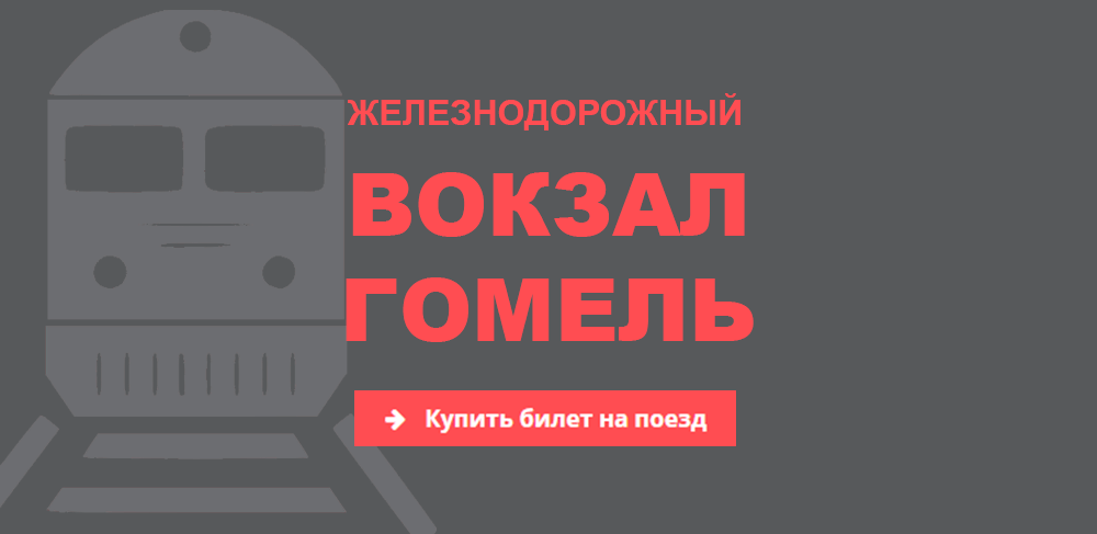 Железнодорожный вокзал Гомель