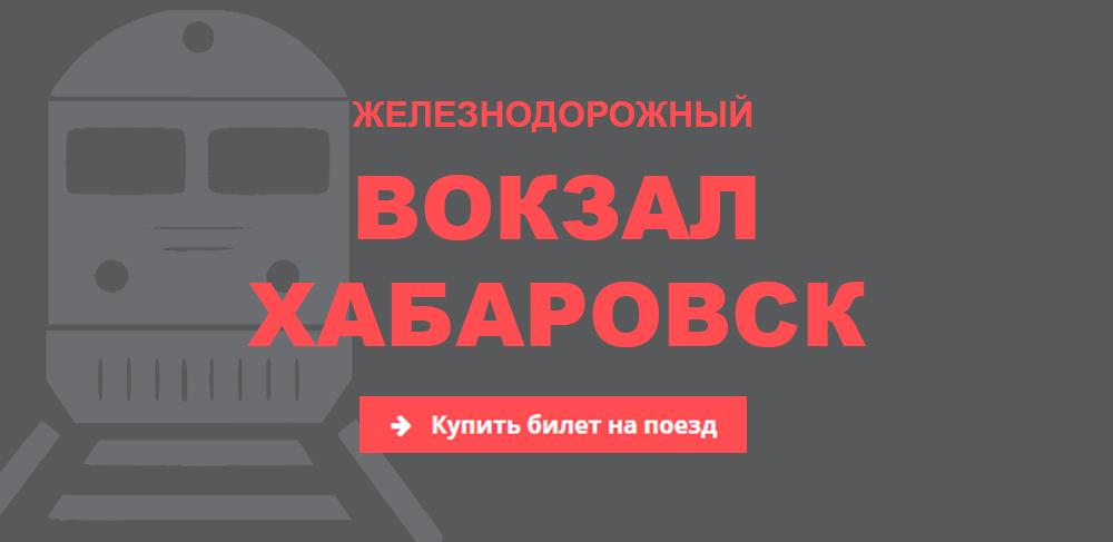 Железнодорожный вокзал Хабаровск