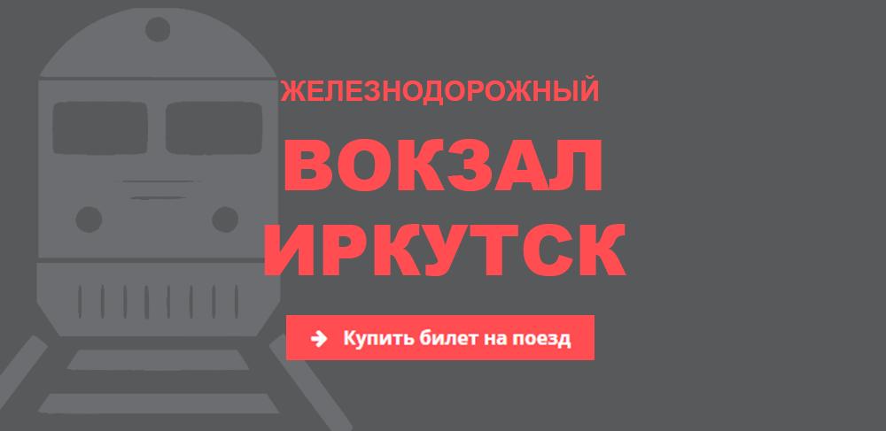 Железнодорожный вокзал Иркутск