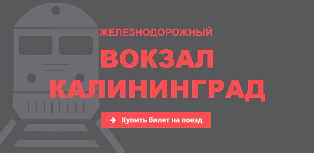 Железнодорожный вокзал Калининград