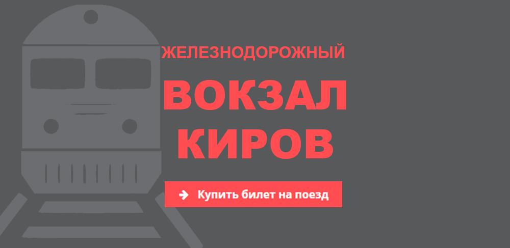 Железнодорожный вокзал Киров