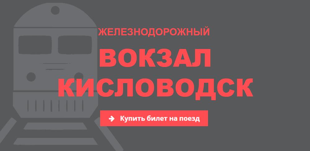 Железнодорожный вокзал Кисловодск