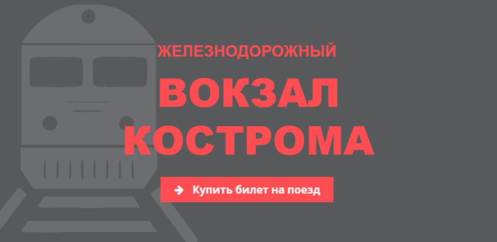 Железнодорожный вокзал Кострома