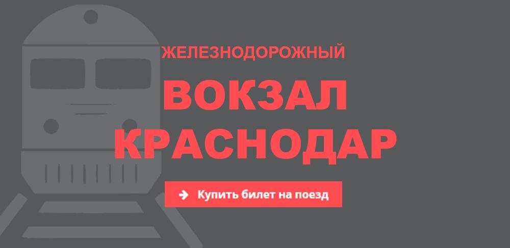 Железнодорожный вокзал Краснодар