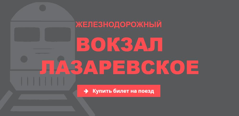 Железнодорожный вокзал Лазаревское