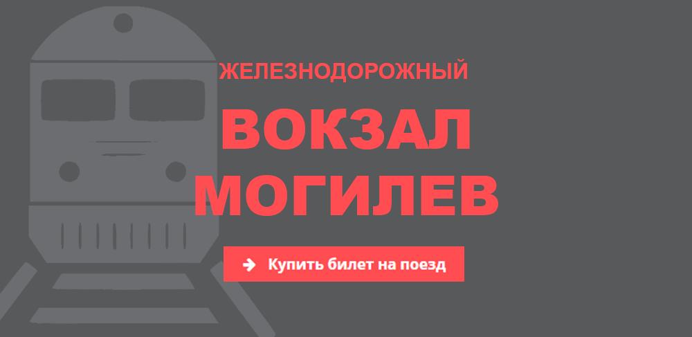 Железнодорожный вокзал Могилев