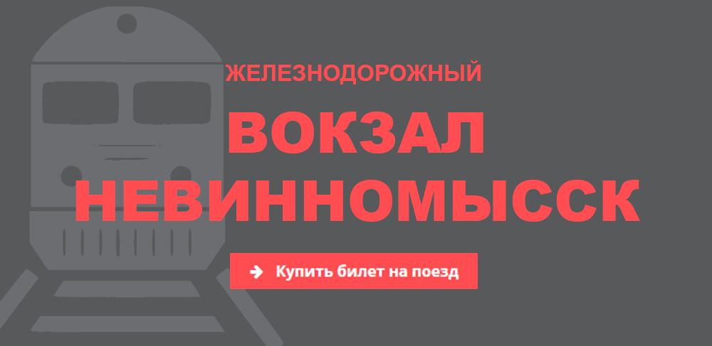 Железнодорожный вокзал Невинномысск