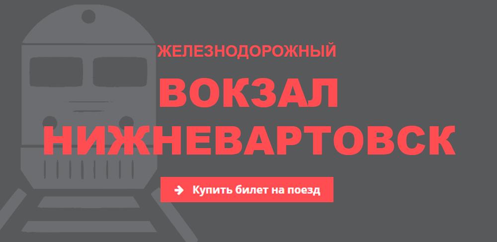 Железнодорожный вокзал Нижневартовск
