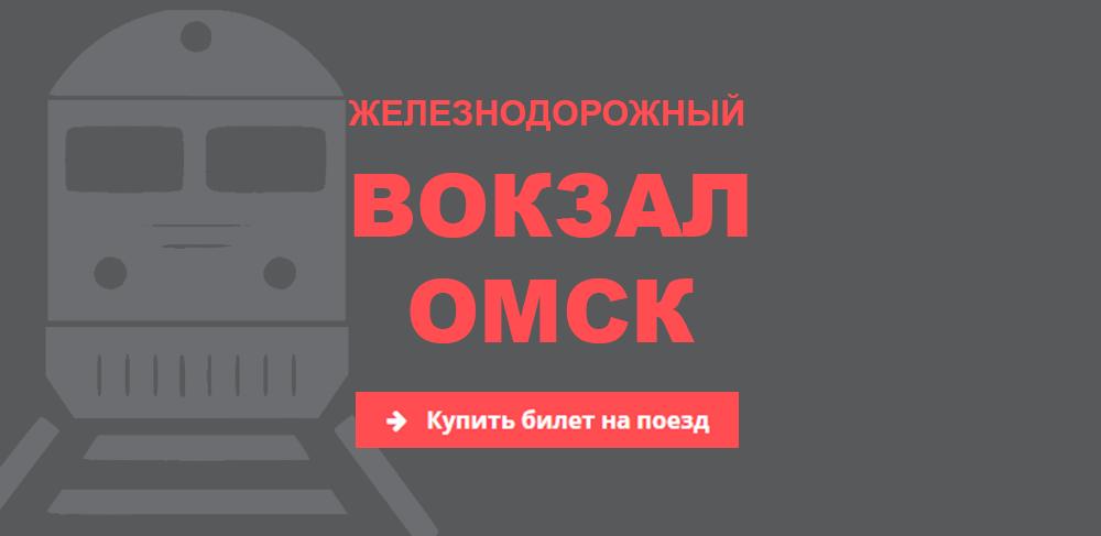 Железнодорожный вокзал Омск