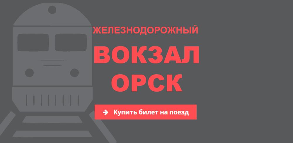 Железнодорожный вокзал Орск