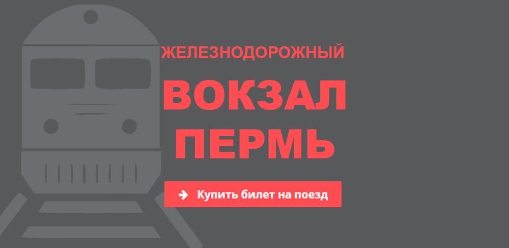 Железнодорожный вокзал Пермь