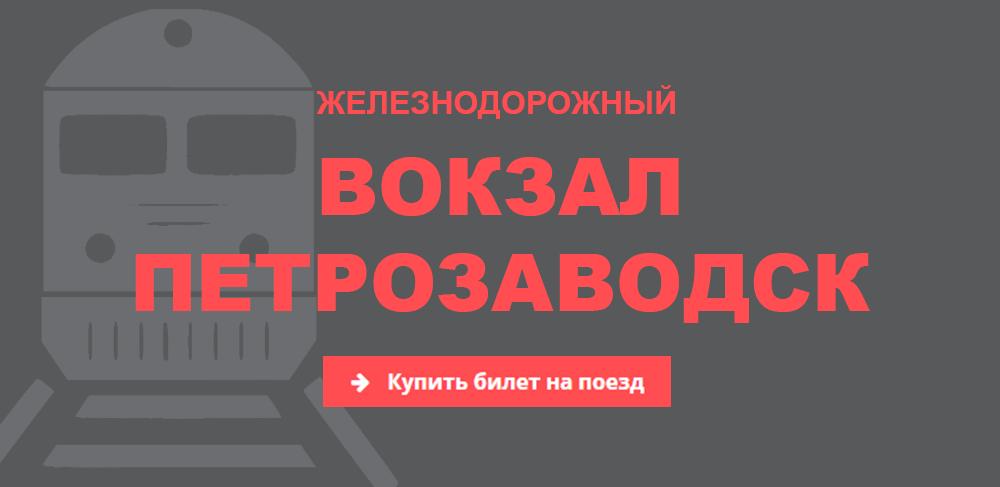 Железнодорожный вокзал Петрозаводск