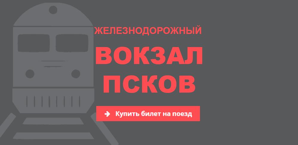Железнодорожный вокзал Псков