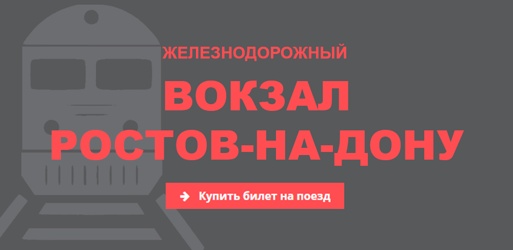 Железнодорожный вокзал Ростов-на-Дону