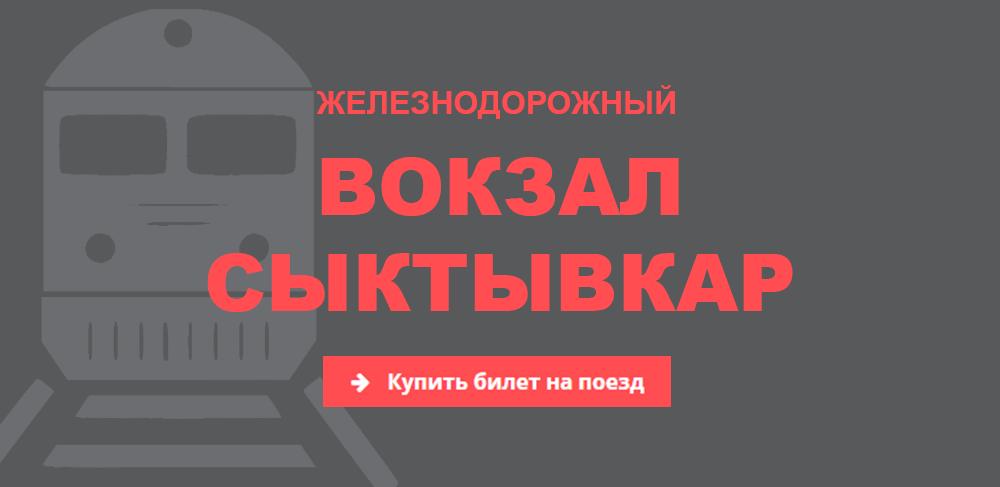 Железнодорожный вокзал Сыктывкар
