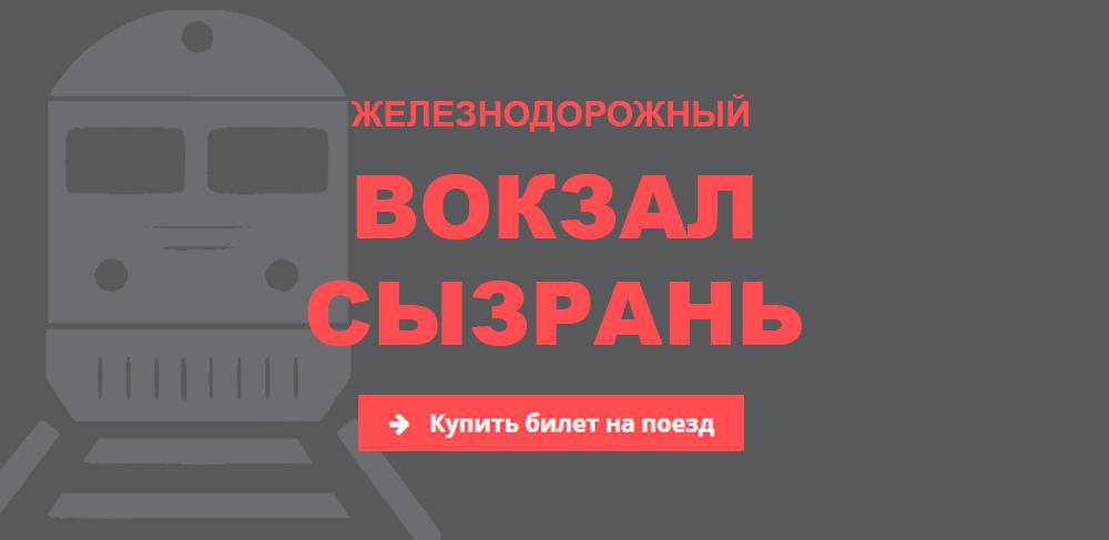 Железнодорожный вокзал Сызрань