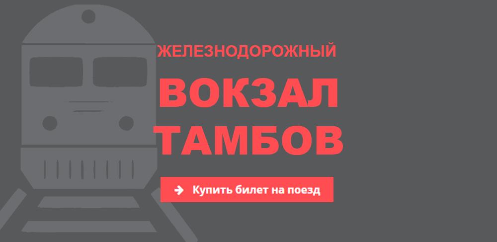 Железнодорожный вокзал Тамбов