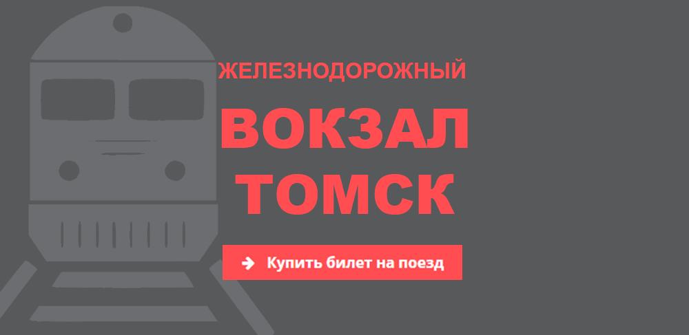 Железнодорожный вокзал Томск
