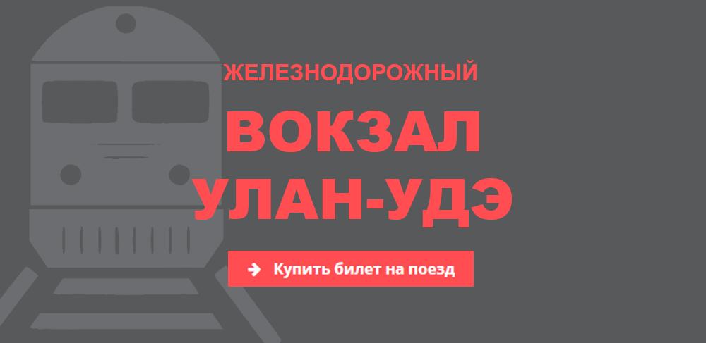 Железнодорожный вокзал Улан-Удэ