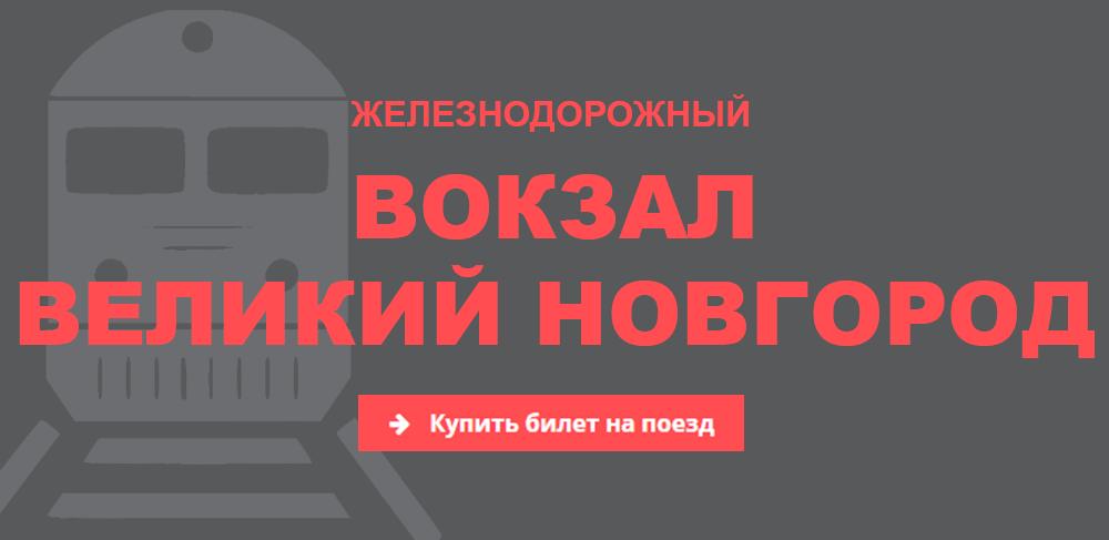Железнодорожный вокзал Великий Новгород