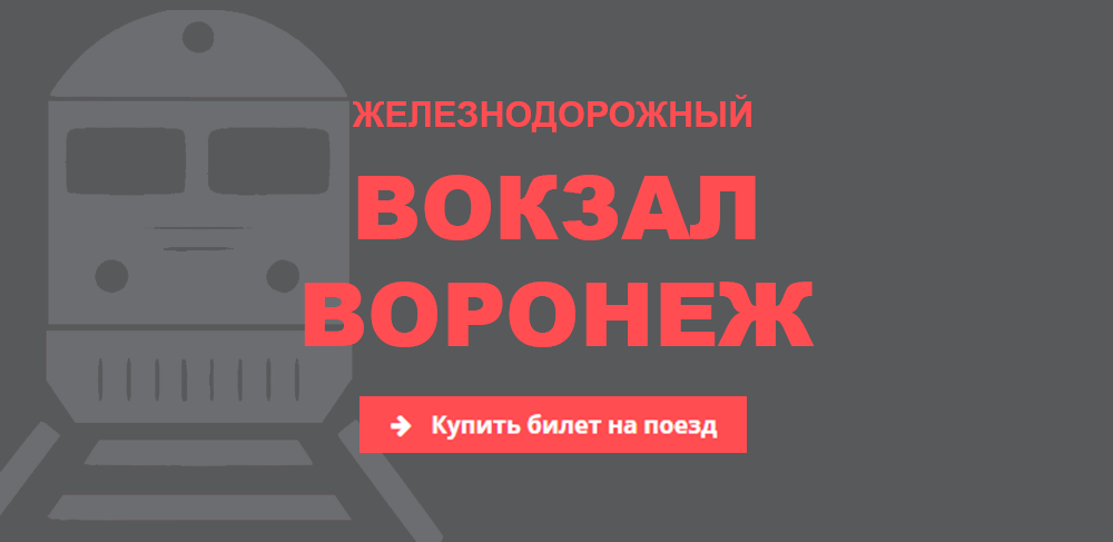 Железнодорожный вокзал Воронеж