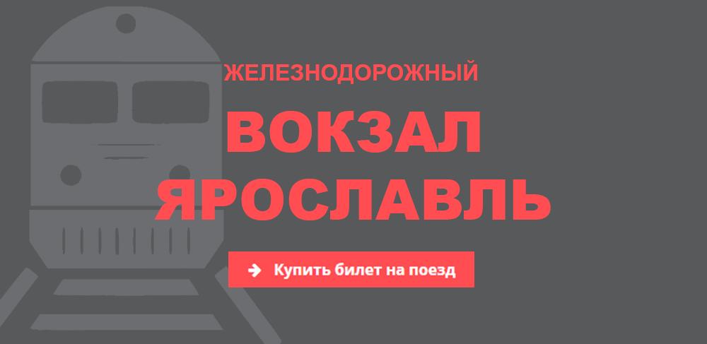 Железнодорожный вокзал Ярославль