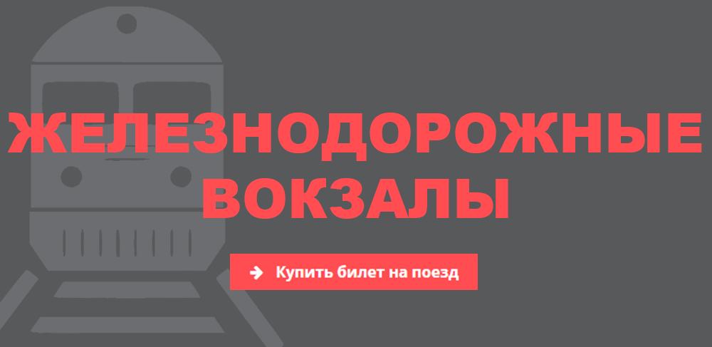 ЖД вокзалы городов России, стран Балтии и СНГ