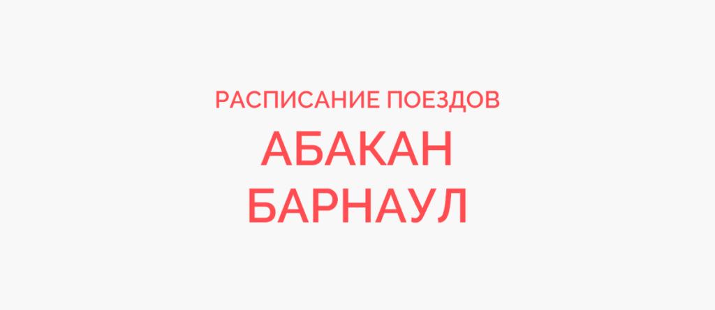 Ж/д билеты Абакан - Барнаул
