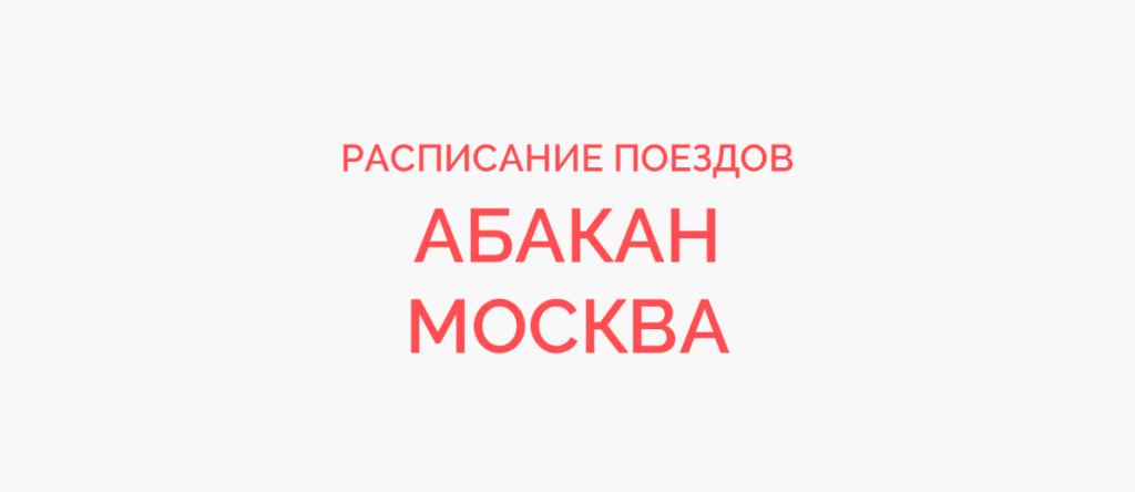 Ж/д билеты Абакан - Москва