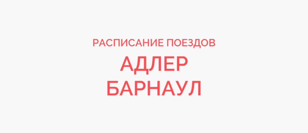 Ж/д билеты Адлер - Барнаул