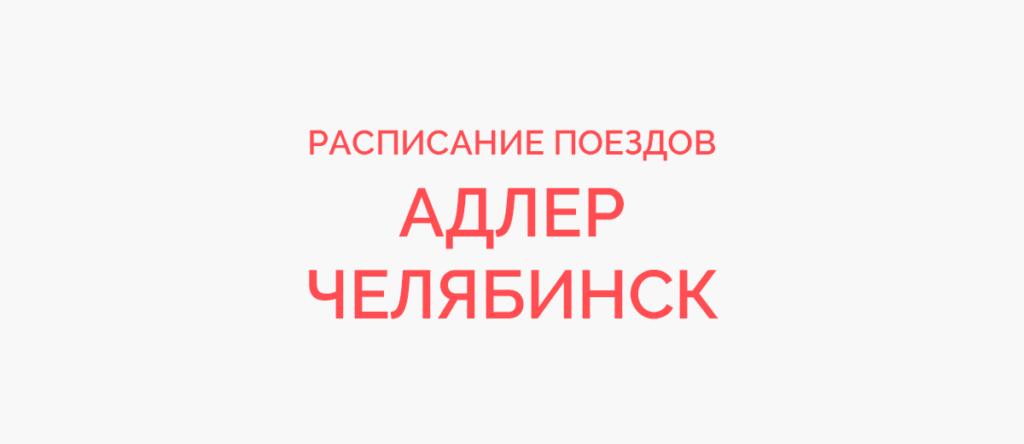 Ж/д билеты Адлер - Челябинск