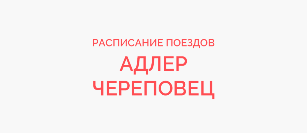 Ж/д билеты Адлер - Череповец