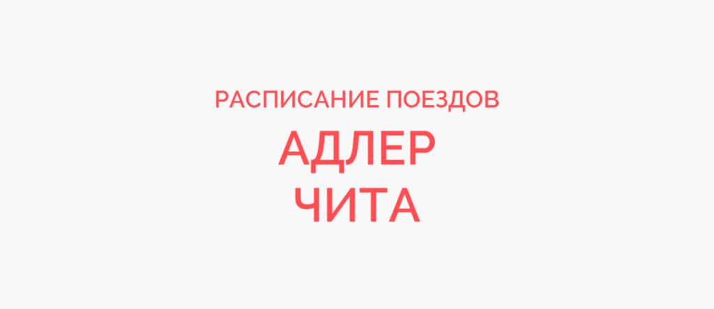 Ж/д билеты Адлер - Чита