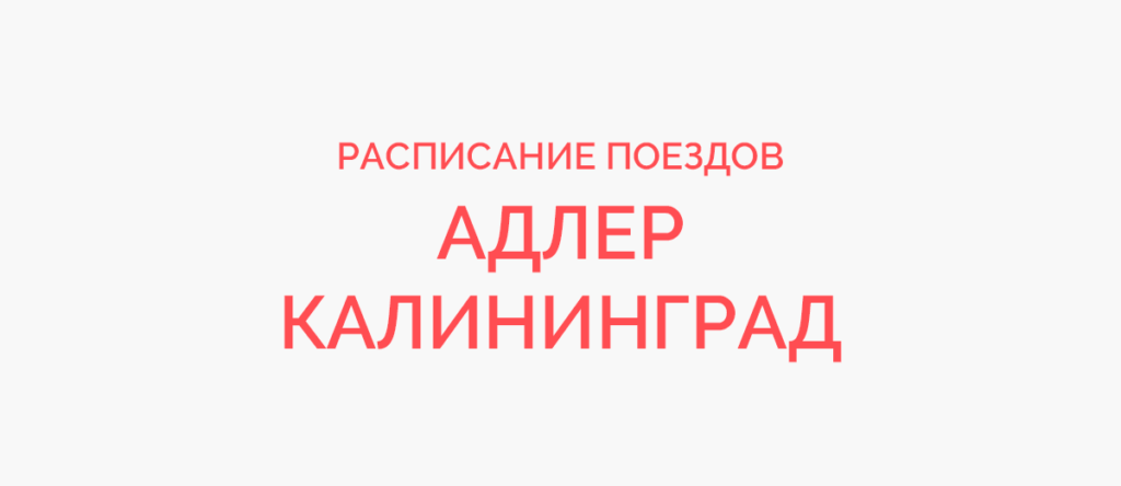 Ж/д билеты Адлер - Калининград