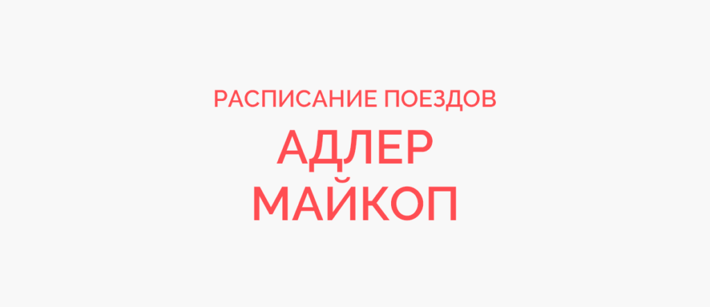 Ж/д билеты Адлер - Майкоп