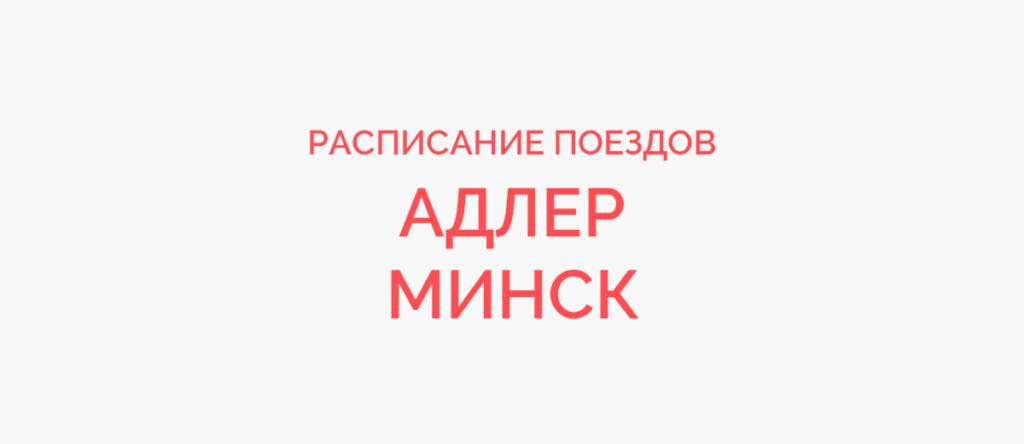 Ж/д билеты Адлер - Минск