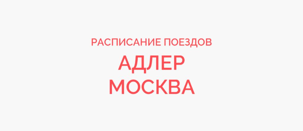 Ж/д билеты Адлер - Москва