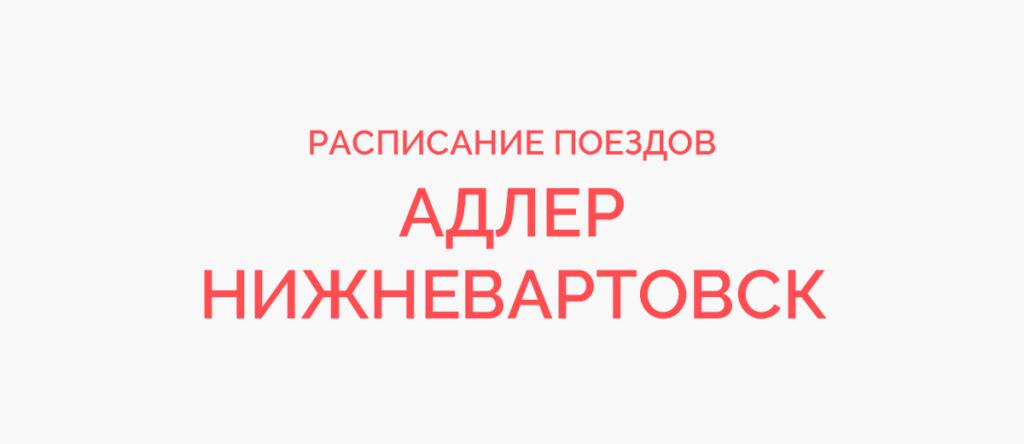 Ж/д билеты Адлер - Нижневартовск