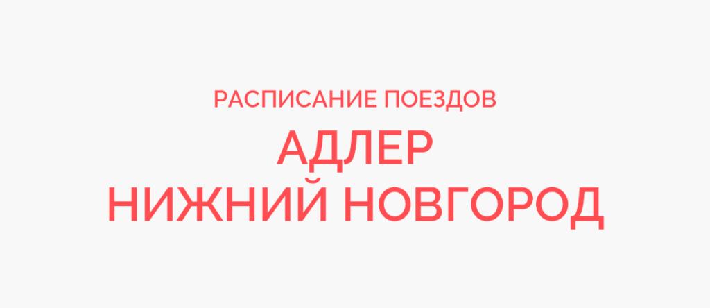 Ж/д билеты Адлер - Нижний Новгород
