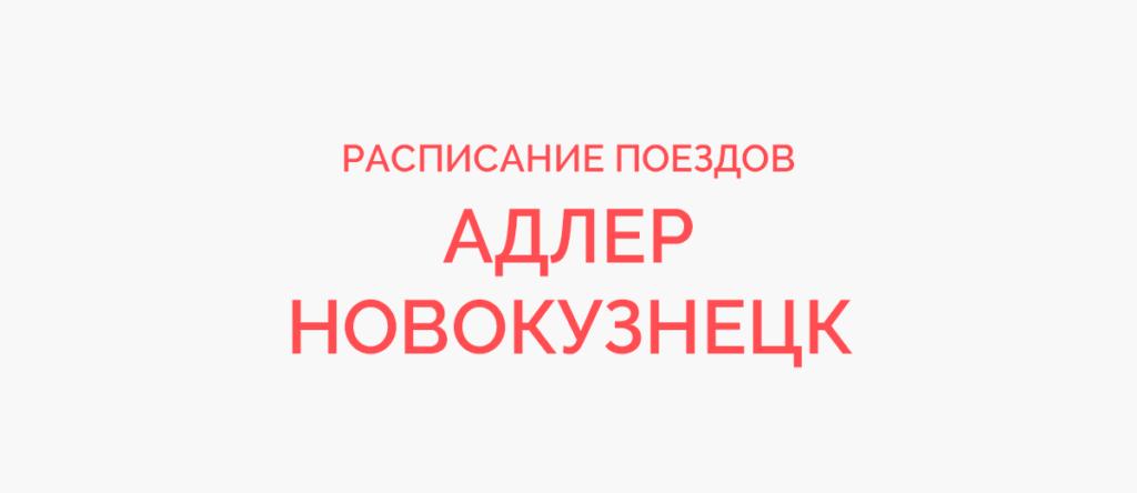 Ж/д билеты Адлер - Новокузнецк