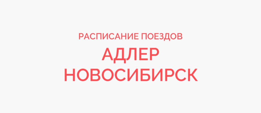 Ж/д билеты Адлер - Новосибирск
