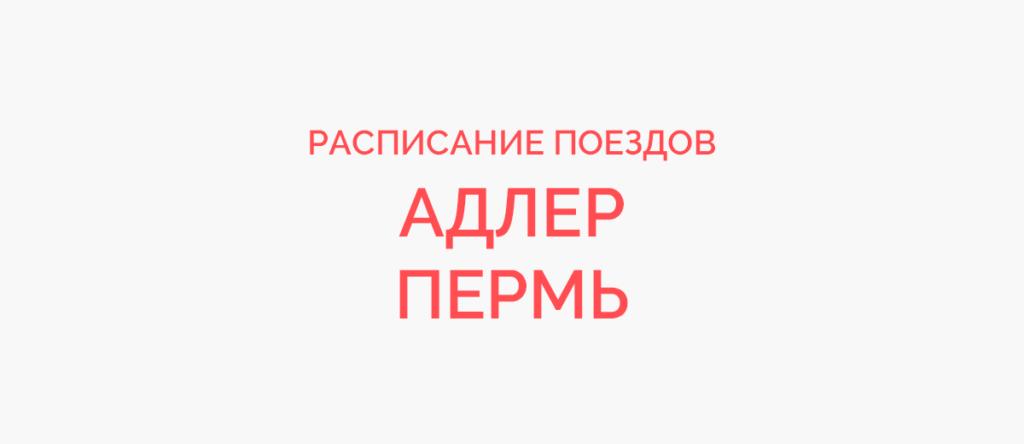 Ж/д билеты Адлер - Пермь